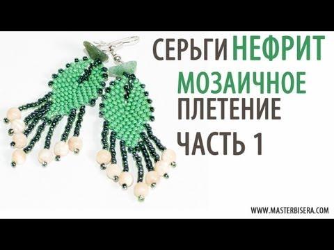 Бесплатные видео уроки бисероплетения браслеты.