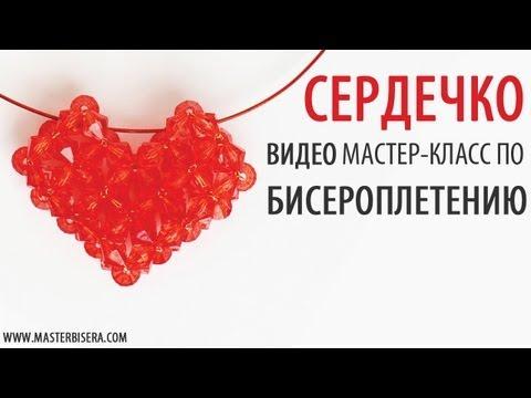 Надеемся, что предоставленные новости, касающиеся Валентина Бисероплетение сердечко к дню святого - являются именно...